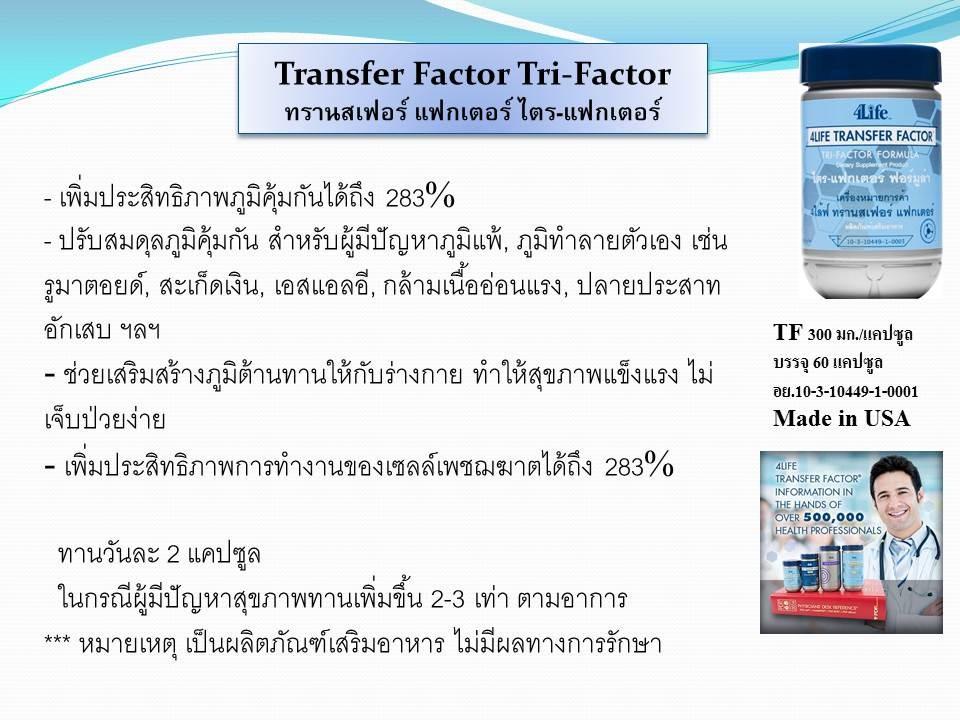 4ไล้ฟ์ ทรานสเฟอร์ แฟกเตอร์ ไตร-แฟกเตอร์ 4life Transfer Factor Tri-Factor