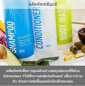 ผลิตภัณฑ์อีนูมมิ ผลิตภัณฑ์เพื่อการดูแลผิวอย่างสมบูรณ์แบบที่มีส่วนประกอบของ 4ไล้ฟ์ ทรานสเฟอร์แฟกเตอร์