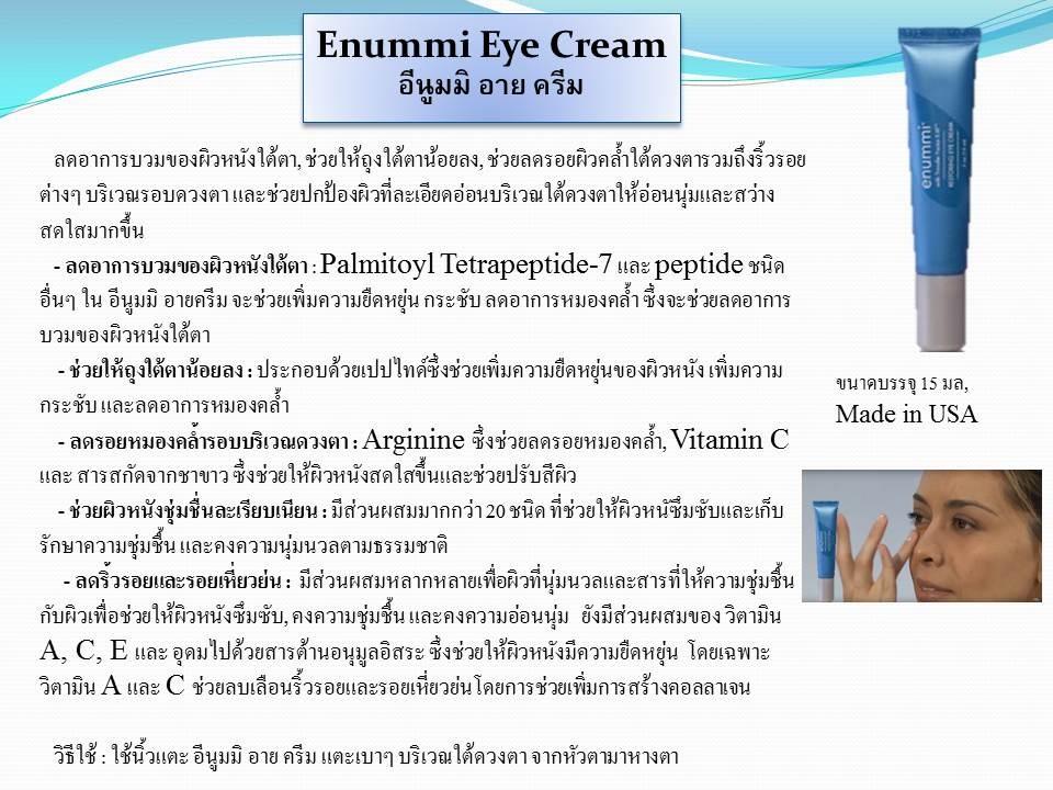 อีนูมมิ อายครีม Enummi Eye Cream