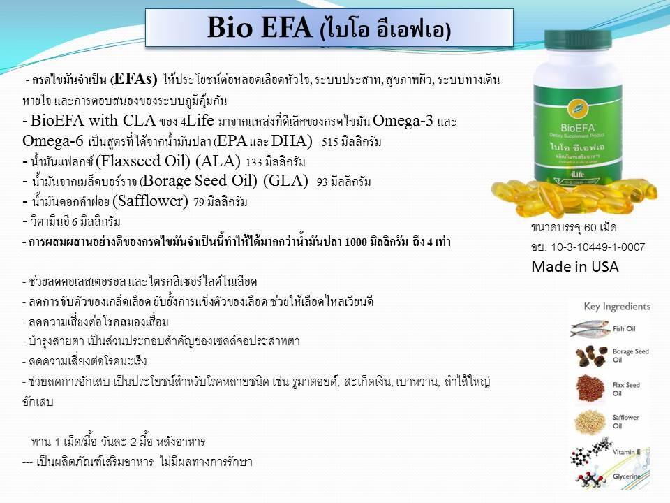 ไบโออีเอฟเอ Bio EFA