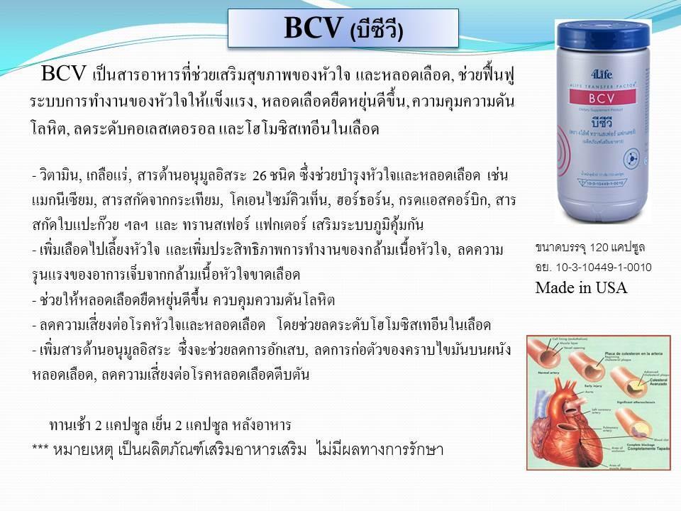 บีซีวี BCV