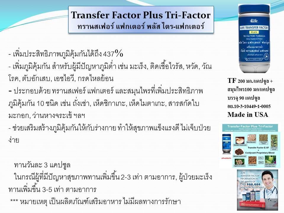4ไล้ฟ์ ทรานสเฟอร์ แฟกเตอร์ พลัส 4Life Transfer Factor Plus