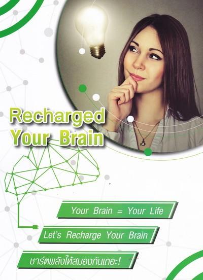อาหารเสริมบำรุงสมองและระบบประสาทในสมอง