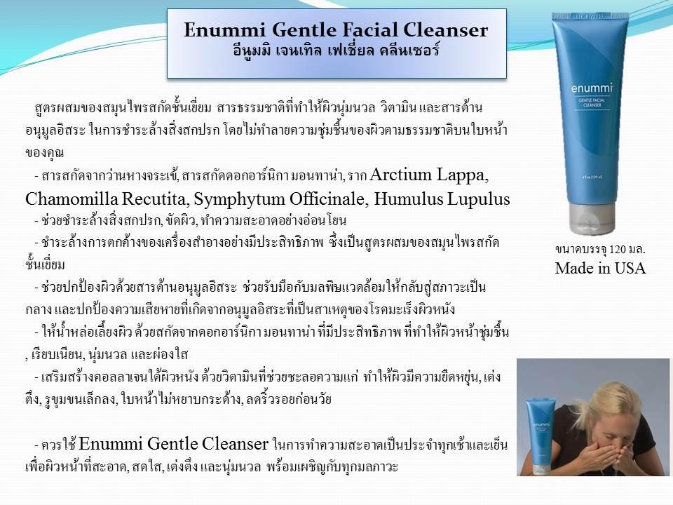 อีนูมมิ คลีนเซอร์ Enummi Cleanser