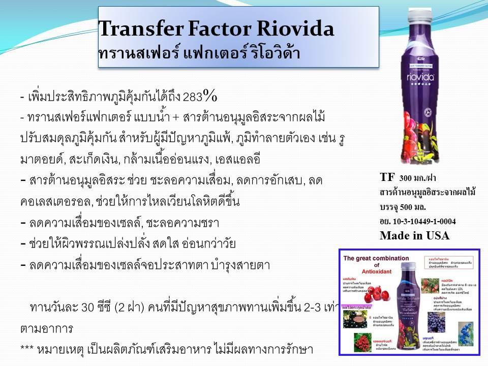 4ไล้ฟ์ ทรานสเฟอร์ แฟกเตอร์ ริโอวิด้า 4Life Transfer Factor Riovida