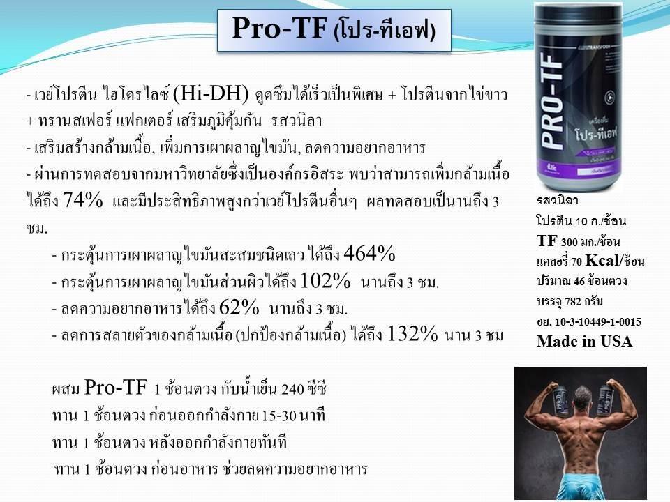 เวย์โปรตีนโปร-ทีเอฟ Pro-TF