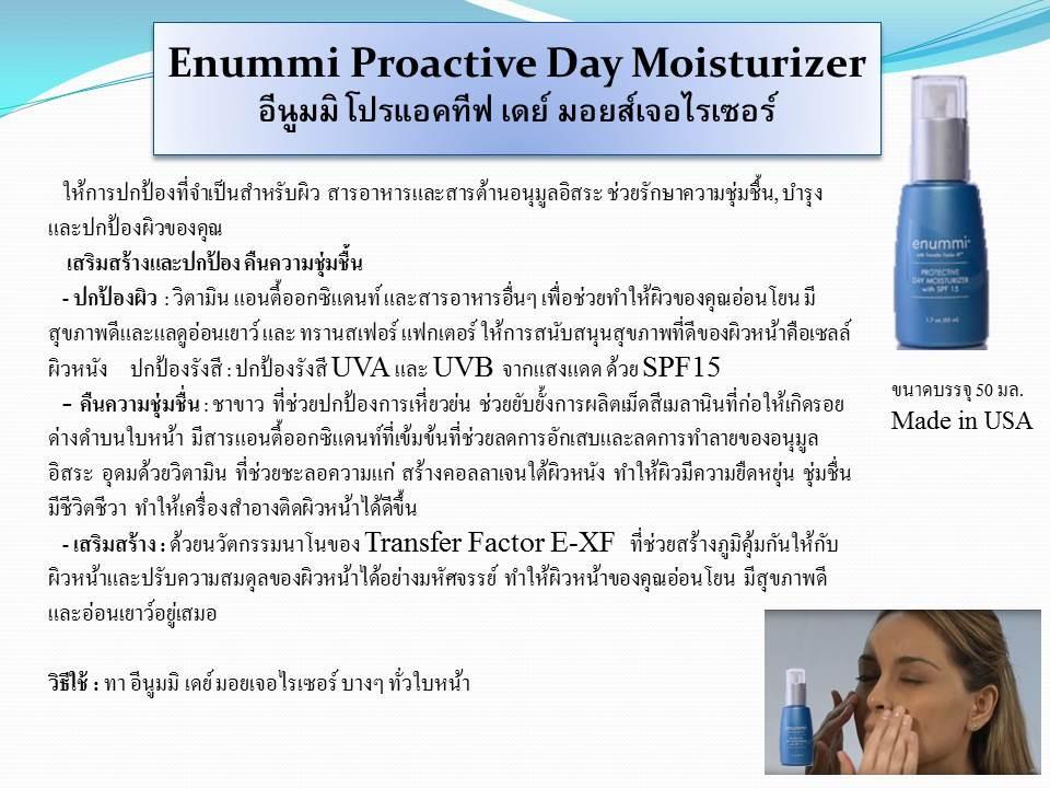 อีนูมมิ เดย์ครีม Enummi Day Cream