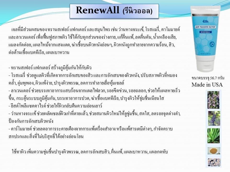 4ไล้ฟ์ ทรานสเฟอร์ แฟกเตอร์ รีนิวออล 4Life Transfer Factor RenewAll