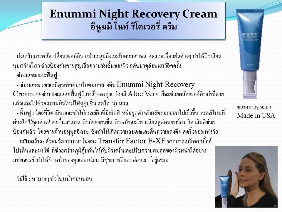 อีนูมมิ ไนท์ครีม Enummi Night Cream