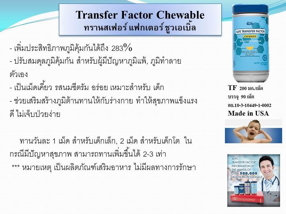 4ไล้ฟ์ ทรานสเฟอร์  แฟกเตอร์ ชูวเอเบิ้ล 4Life Transfer Factor ChewAble