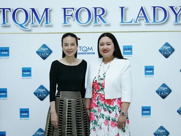 'ทีคิวเอ็ม-เมืองไทยประกันภัย' ออกแคมเปญ 'TQM For Lady' ตอบโจทย์ทุกอินไซด์ผู้หญิง