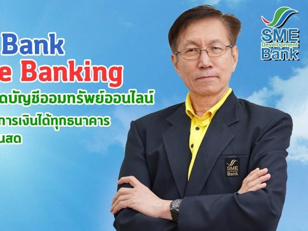 'SME D Bank' เดินหน้า 'Core Banking' นำร่องเปิดบัญชีออมทรัพย์ออนไลน์
