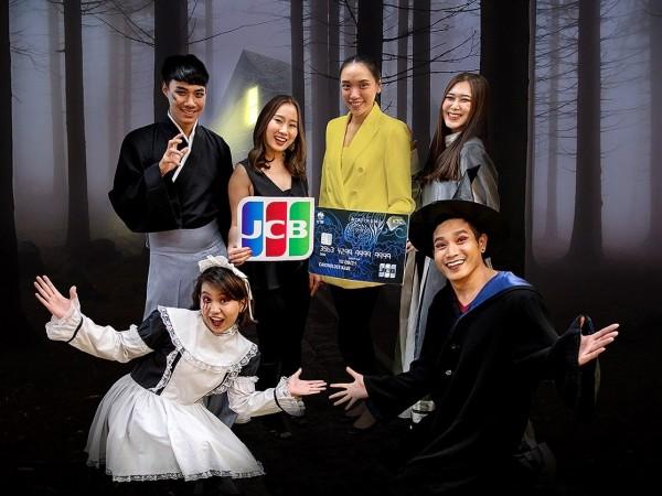 'เคทีซี' ควง 'เจซีบี' ออกแคมเปญ 'Celebrate Exclusive JCB Halloween Night'