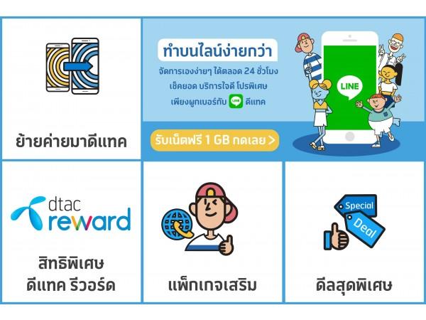 'ดีแทค' เปิด 'LINE Business Connect' ให้ลูกค้าเช็คบริการต่างๆ แบบเรียลไทม์