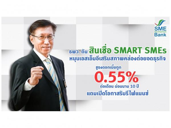 'ธพว.' ดัน 'สินเชื่อ SMART SMEs' หนุนเอสเอ็มอีเสริมสภาพคล่องต่อยอดธุรกิจ