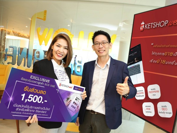 'ไทยพาณิชย์ – Ketshopweb' จัดโปรร้านค้าออนไลน์ครบวงจร ให้ทุกการขายเป็นเรื่องง่าย