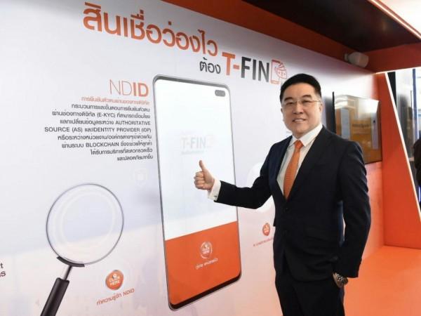 'ธนชาต' ใช้ NDID / AI ปล่อยกู้ออนไลน์ผ่าน แอปฯ 'T-FIN'