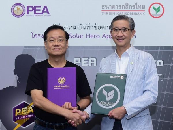 'PEA' จับมือ 'กสิกรไทย' พัฒนาแอปฯ เพื่อผู้ที่สนใจติดตั้ง Solar Rooftop