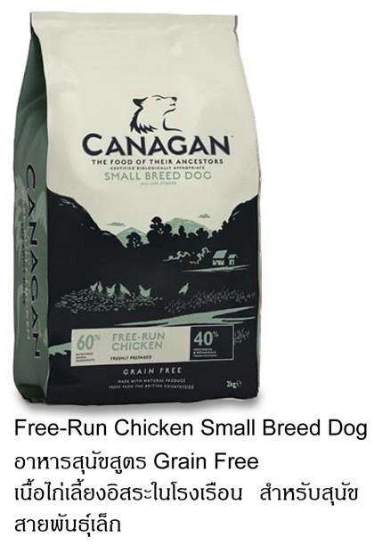 อาหารสุนัข canagan สูตร grain free สุนัขสายพันธุ์เล็ก