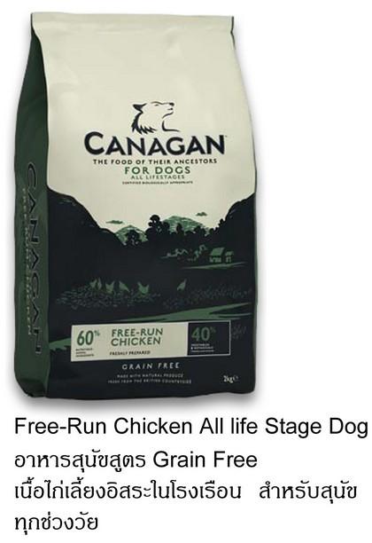 อาหารสุนัข canagan สูตร grain free สุนัขทุกช่วงวัย