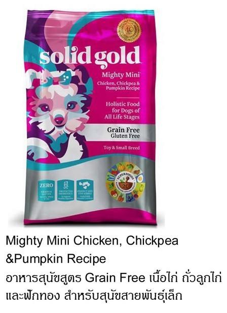 solid gold mighty mini chicken สำหรับสุนัขพันธุ์เล็ก
