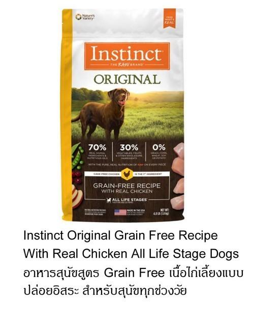 อาหารสุนัข instinct original chicken