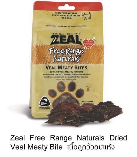 ขนม zeal เนื้อลูกวัวอบแห้ง