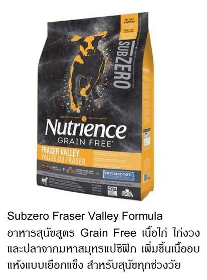 อาหารสุนัข nutrience fraser valley