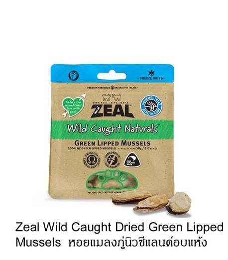 ขนม zeal หอยแมลงภู่อบแห้ง