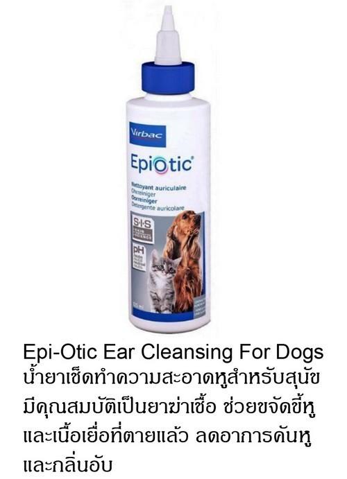 น้ำยาเช็ดหูสุนัข
