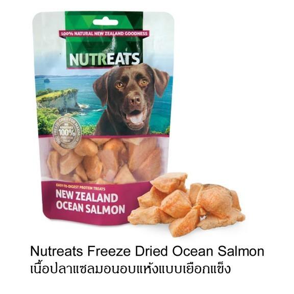 Nutreats เนื้อปลาแซลมอน