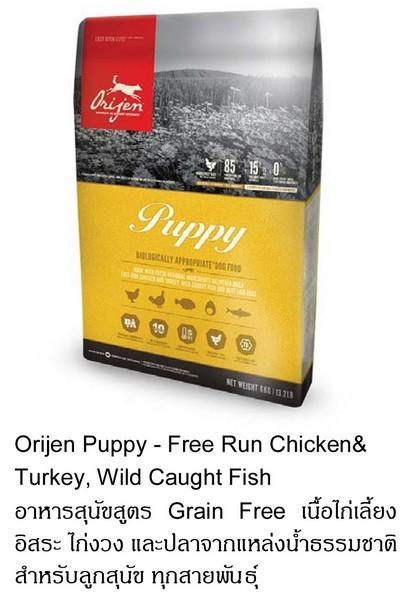 อาหารสุนัข orijen puppy สำหรับลูกสุนัข