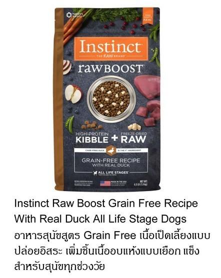อาหารสุนัข instinct raw boost duck