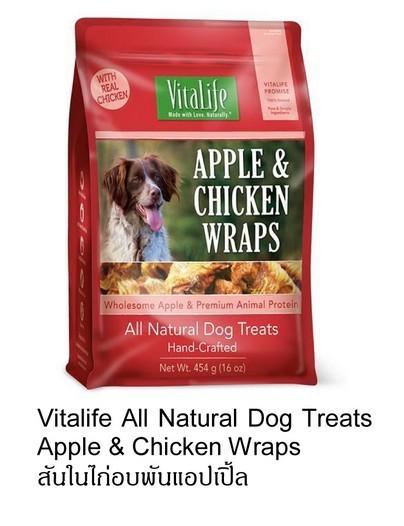 ขนมสุนัข Vitalife apple&chicken wraps