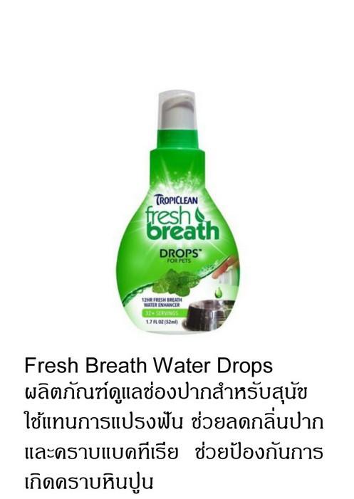 tropiclean fresh drops