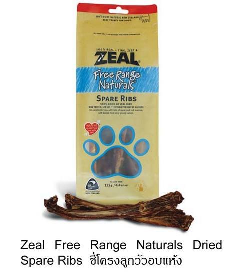 ขนม zeal ซี่โครงลูกวัว