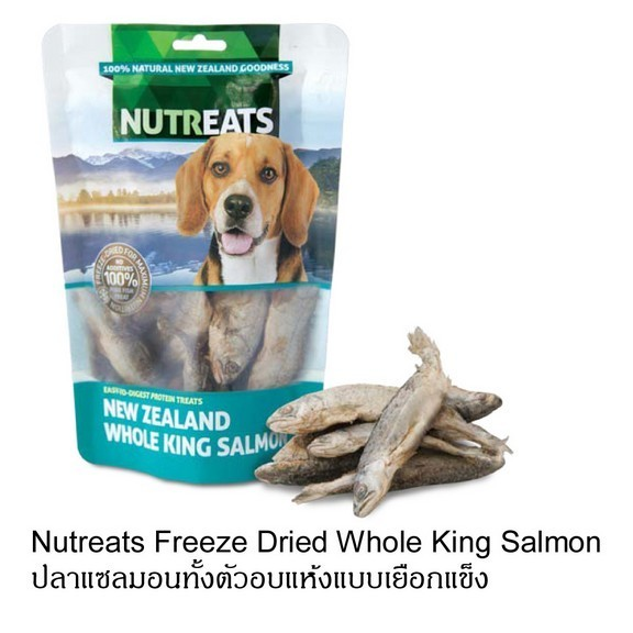 Nutreats ปลาแซลมอนทั้งตัว