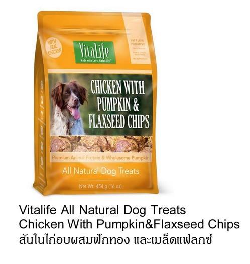 ขนมสุนัข Vitalife chickenwith pumpkin&flaxseed chips