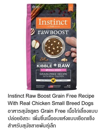 อาหารสุนัข instinct raw boost small breed