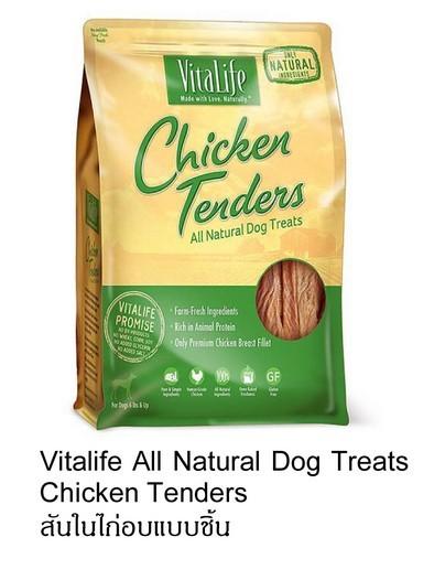 ขนมสุนัข Vitalife chicken tenders