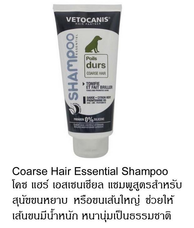 vetocanis coarse hair shampoo