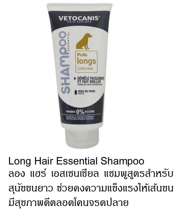 vetocanis long hair shampoo