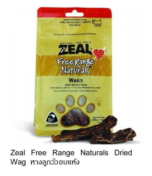 ขนม zeal หางลูกวัวอบแห้ง