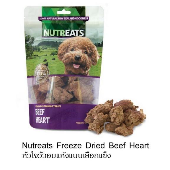 nutreat หัวใจวัว