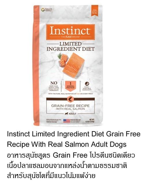อาหารสุนัข instinct limited ingredient salmon