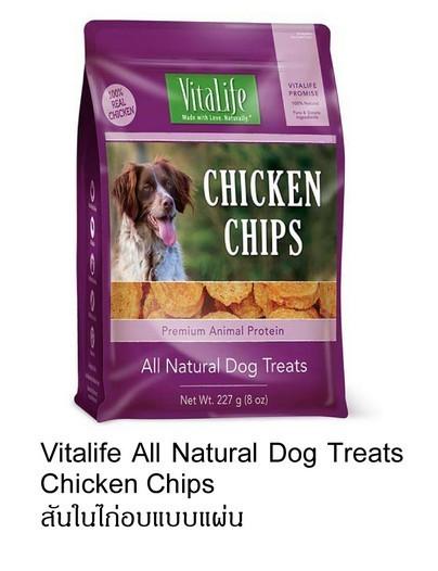 ขนมสุนัข Vitalife chicken chips