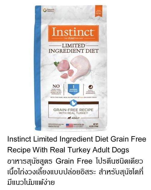 อาหารสุนัข instinct limited ingredient turkey