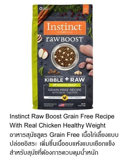 อาหารสุนัข instinct raw boost healthy weight