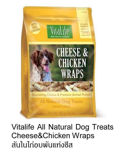 ขนมสุนัข Vitalife cheese&chicken wraps