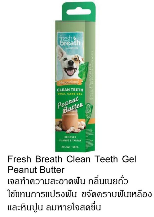 tropicana fresh peanut butter gel
